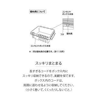 イルミネーション収納/コンセントボックスLSO-21/ケーブルボックス/ガーデンライト/屋外用//送料区分A
