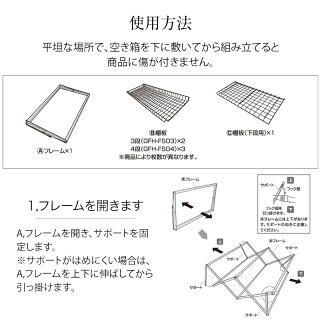 フォールドラック4段/GFH-FS04