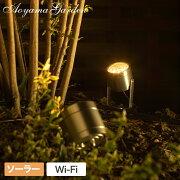 ガーデンライトLED/ホームEXソーラーミニアップライトWi-Fiモデル/LSW-EX04/梱包サイズ小