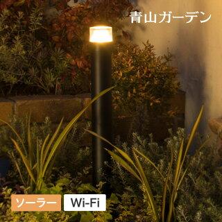 ガーデンライトLED/ホームEXソーラースリムポールライトLWi-Fiモデル/LSW-EX05L/梱包サイズ小