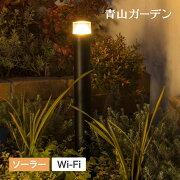 【予約受付中・10月15日以降順次発送】ガーデンライトLED/ホームEXソーラースリムポールライトLWi-Fiモデル/LSW-EX05L/梱包サイズ小