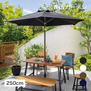パラソル 日よけ 遮光 紫外線 UV 影 210cm 庭 ガーデン タカショー / EGプッシュパラソル 2.5m ブラック オフホワイト カーキ ネイビー /A