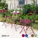 テーブル イス セット 机 椅子 チェア 屋外 家具 ファニチャー スチール 折りたたみ テラス ベランダ カフェ風 タカショー / フォート…