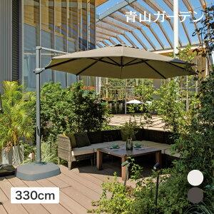 パラソル 日よけ 遮光 紫外線 UV 影 自立 庭 ガーデン タカショー / ラウンド サイドポールパラソル 330 ベース付 オフホワイト ブラウン /E