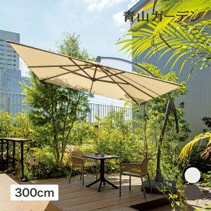 パラソル 日よけ 遮光 紫外線 UV 影 自立 庭 ガーデン タカショー / サイドポールパラソル 300 ベース付 オフホワイト ブラウン /E