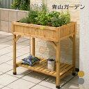 鉢 プランター ベジトラグ 菜園 スタンド 木製 ガーデニング タカショー / レイズドベッド ハーブプランター ナチュラル グレイウォッ…