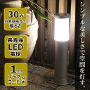 アウトレット SALE タカショー ガーデンライト/LEDミニポールライト(プラグ付) (白) HFD-W09S ※1mプラグ付き・電気工事不要