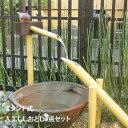 ししおどし かけひ 筧 かけい 手水 水琴窟 和風 庭園 樹脂 タカショー / 簡単!スタンド式ししおどしセット(人工) 噴水ポンプ付き /A