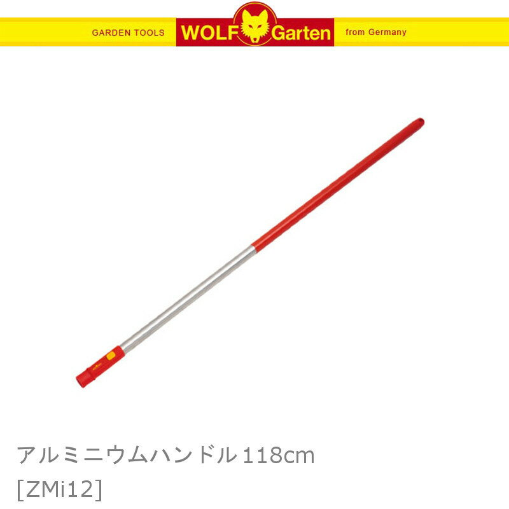WOLF Garten ウルフガルテン アルミニウムハンドル 118cm Aluminium Handle ZMi12