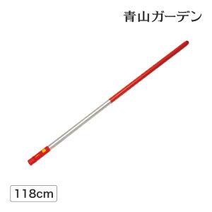 WOLF Garten ウルフガルテン 園芸 菜園 / アルミニウムハンドル 118cm Aluminium Handle /A