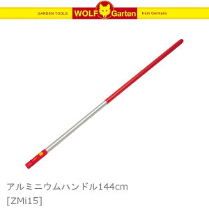 WOLF Garten ウルフガルテン 園芸 菜園 / アルミニウムハンドル 144cm Aluminium Handle /A