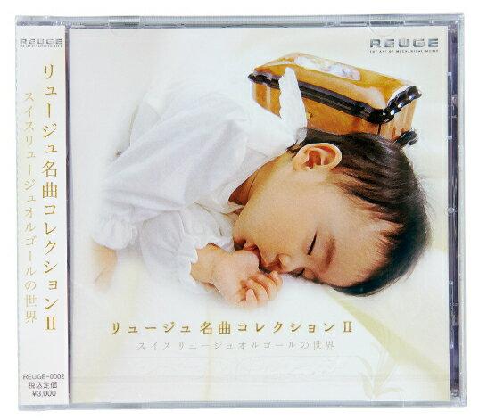 [スマホエントリーでポイント最大14倍]スイス(REUGE) リュージュ REUGE オルゴールCD 名曲コレクション2全51曲入り