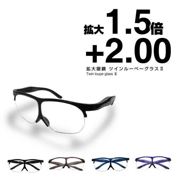 [3点購入で5%OFFクーポン]拡大眼鏡 拡大鏡 オーバーツイン ルーペグラス2 メガネ 2枚レンズ メガネの上から ケース・ホルダー付 アイウェアー アイウェア