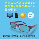 [エントリーでポイント最大14倍]PCメガネ トリプルブロッカー (IRUV1000レンズ採用/2012年特許取得レンズ)紫外線とブルー光線、近赤外線をカットし、目を保護するレンズ・(IRUV1000