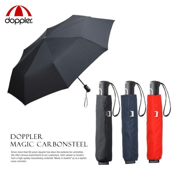 doppler 耐風ワンタッチ開閉 折りたたみ傘 MAGIC CARBONSTEEL 100cm 傘(かさ・カサ) 折り畳み傘 折りたたみ傘 自動開閉 大きい 丈夫 あす楽 傘 メンズ 耐風 ドップラー
