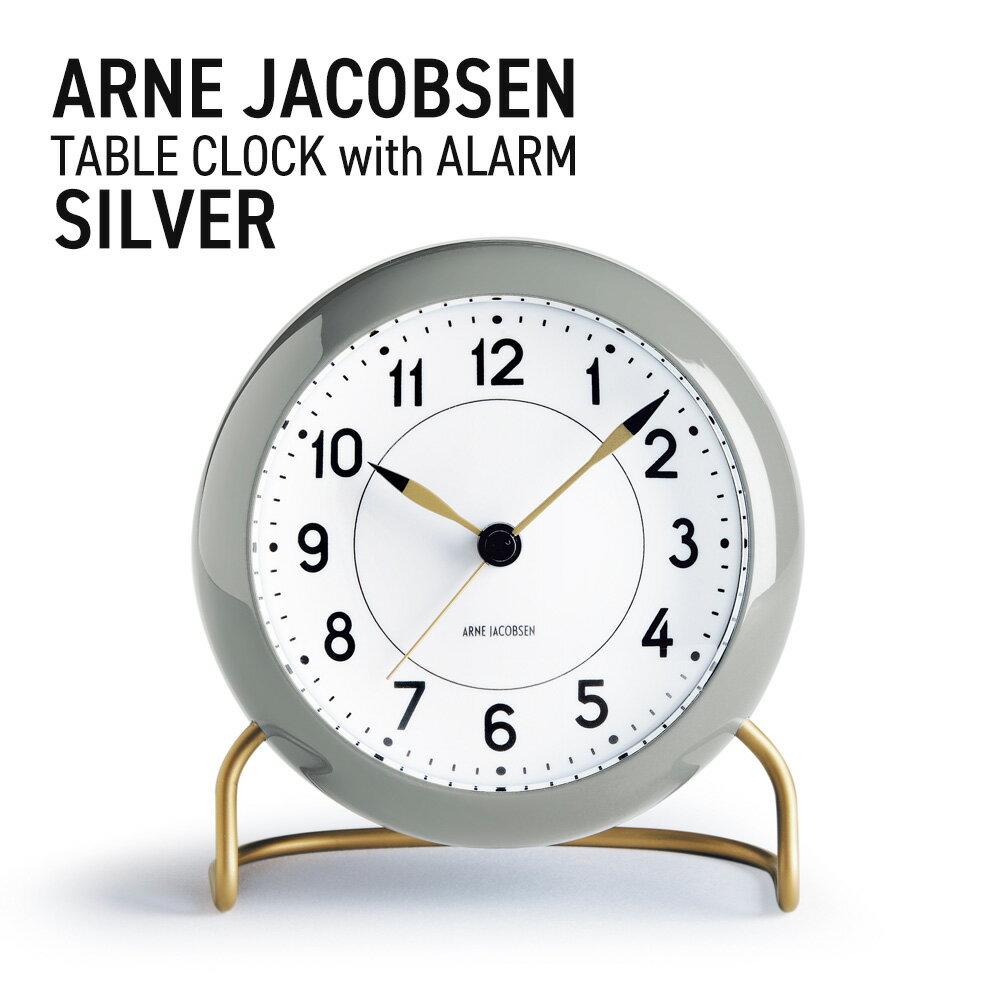 [エントリー&楽天カード利用でポイント14倍]Arne Jacobsen(アルネ・ヤコブセン) アラーム付きテーブルクロック[グレー]《復刻版》43674 置時計 北欧 デンマークのデザイナー製 送料無料