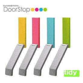 ドアストッパー tidy(ティディー)/ドアストップ(DoorStop)/マグネット式 玄関ドアに キャッシュレス5%ポイント還元