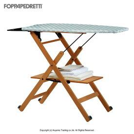 イタリア・フォッパぺドレッティ(FOPPAPEDRETTI) アイロン台 送料無料 木製アイロン台 イタリア家具