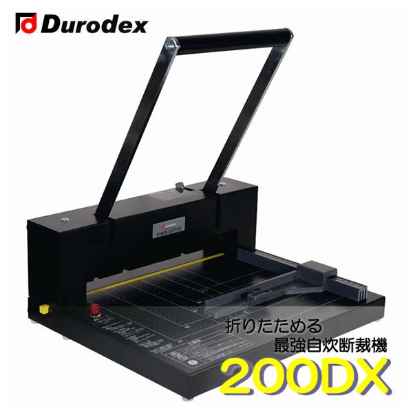 [スマホエントリーでポイント14倍][スマホエントリーでポイント11倍]【ポイント2倍】自炊断裁機Durodex(デューロデックス)スタックカッター200DX 書籍の電子化(自炊)に最適な断裁機(裁断機) A4横対応 ペーパーカッター 日本製 【送料無料】
