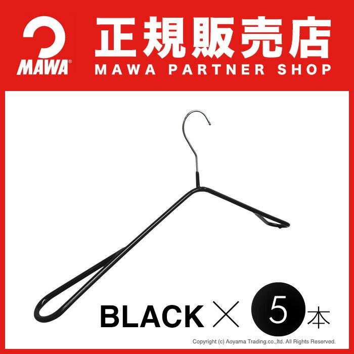 [スマホエントリーでポイント最大14倍]MAWAハンガー(マワハンガー) 【4350-5】 ドレッシー DR 5本セット [ブラック] あす楽 まとめ買い[正規販売店]