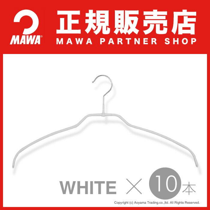 [スマホエントリーでポイント最大19倍]MAWAハンガー (マワハンガー) 【4120-6】 レディースハンガー ウルトラライト [ホワイト] 10本セット シルエットライト42FT あす楽 まとめ買い[正規販売店]