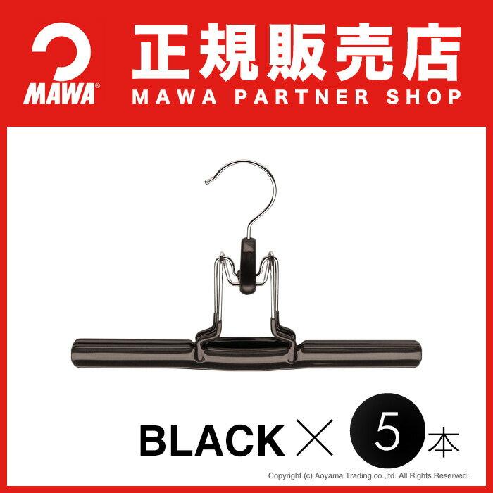 [スマホエントリーでポイント10倍]MAWAハンガー(マワハンガー) 【1300-5】 ズボン吊り 5本セット [ブラック] パンツ・スカート mat26 あす楽 まとめ買い[正規販売店]