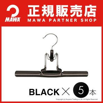 Hanger (to a slacks) black (black) fs3gm for the ハンガーマワ (MAWA) pants that five マワハンガー (MAWA hanger) braces sets do not slip