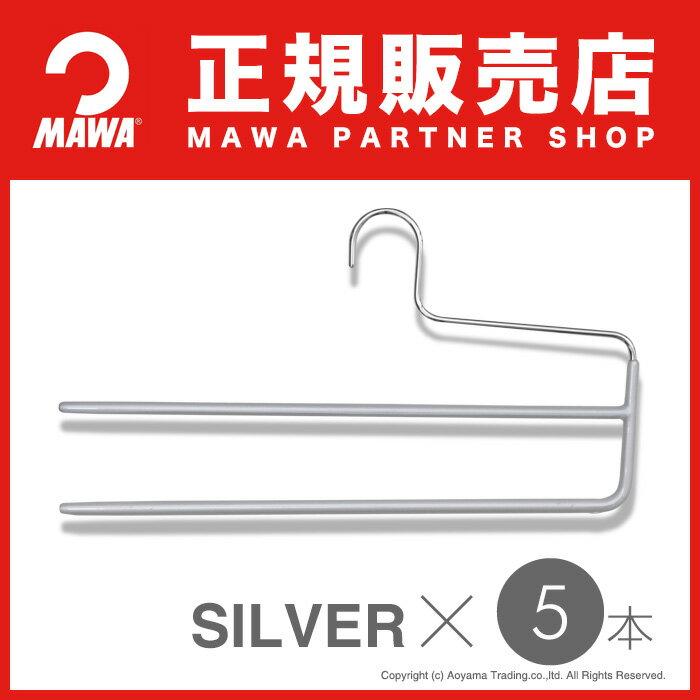 [スマホエントリーでポイント10倍]MAWAハンガー(マワハンガー) 【2200-15】 マワハンガー ダブルズボンハンガーKH2 5本セット [シルバー] まとめ買い[正規販売店]