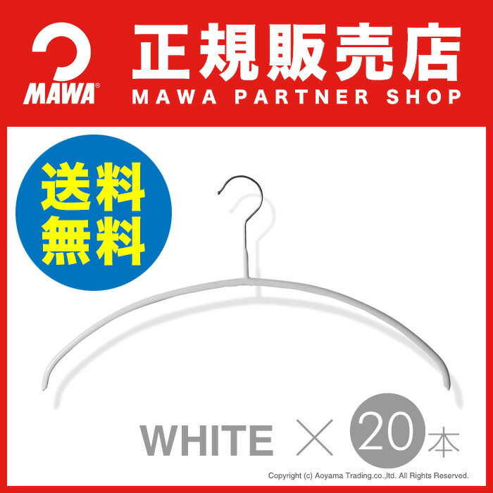 [スマホエントリーでポイント最大19倍]MAWAハンガー (マワハンガー) 【3120-6】 レディースライン 20本セット [ホワイト] エコノミック 40P まとめ買い[正規販売店]