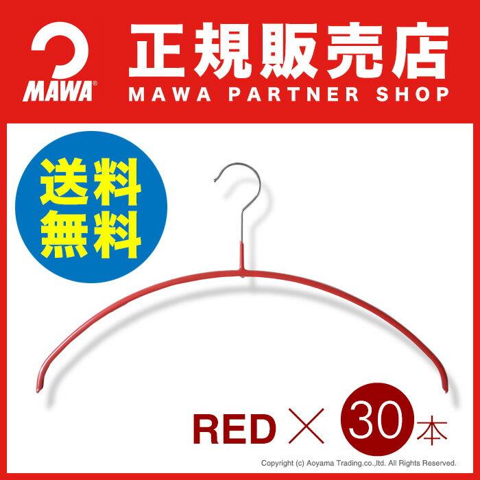 MAWAハンガー(マワハンガー) 【3120-1】 レディースライン 30本セット [レッド] エコノミック 40P あす楽 まとめ買い[正規販売店]