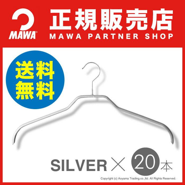 [スマホエントリーでポイント最大19倍]MAWAハンガー(マワハンガー) 【3210-15】 レディースハンガー 20本セット [シルバー] シルエット 41F1* あす楽 まとめ買い[正規販売店]