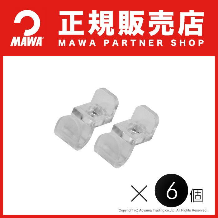 [スマホエントリーでポイント最大14倍]MAWAハンガー (マワハンガー) 【2506-8】 連結フックadda 6個組 [クリアー] あす楽 まとめ買い[正規販売店]