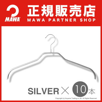 MAWA hanger (マワハンガー) Lady's hanger ten set [silver] [40cm in width] bulk buying [regular store]