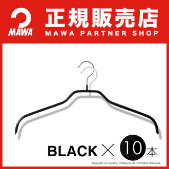[3-point purchase 5% discount coupon] MAWA hanger (mawahanger) ladieshungermini 10 authorized dealer buying this set [Black]