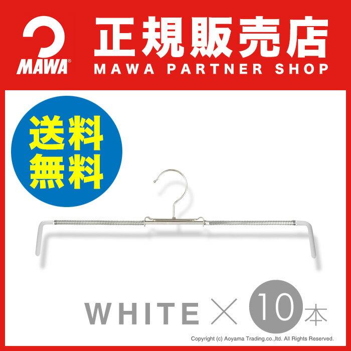 MAWAハンガー(マワハンガー) 【1510-6】 スカートミニ 10本セット [ホワイト] ロフィット37 まとめ買い[正規販売店]