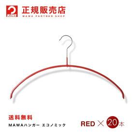 MAWAハンガー (マワハンガー) 【3120-1】 レディースライン 20本セット [レッド] エコノミック40P * あす楽 まとめ買い[正規販売店] キャッシュレス5%ポイント還元