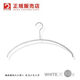 MAWAハンガー (マワハンガー)【3120-6】 レディースライン[ホワイト]10本セット 【エコノミック40P】 あす楽 まとめ買い[正規販売店]