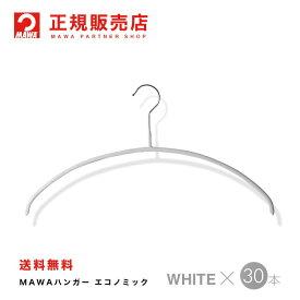 MAWAハンガー(マワハンガー) 【3120-6】レディースライン [ホワイト] 30本セット エコノミック 40P あす楽 まとめ買い[正規販売店] キャッシュレス5%ポイント還元