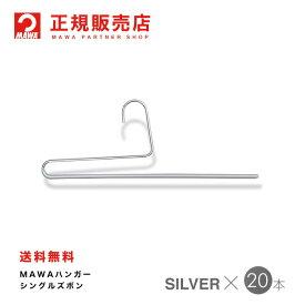 MAWAハンガー(マワハンガー) 【2120-15】 シングルズボン 20本セット [シルバー] シングルパンツ KH35U あす楽 まとめ買い[正規販売店] キャッシュレス5%ポイント還元