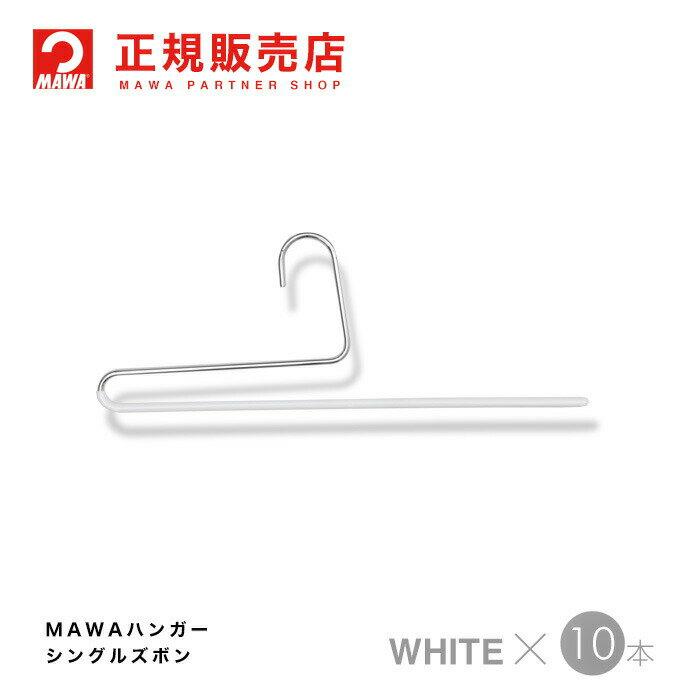 MAWAハンガー(マワハンガー) 【2120-6】 シングルズボン 10本セット [ホワイト] シングルパンツ KH35U まとめ買い[正規販売店]
