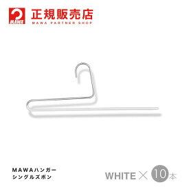 MAWAハンガー(マワハンガー) 【2120-6】 シングルズボン 10本セット [ホワイト] シングルパンツ KH35U まとめ買い[正規販売店] キャッシュレス5%ポイント還元
