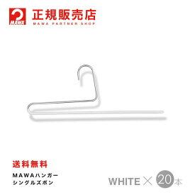 MAWAハンガー(マワハンガー) 【2120-6】 シングルズボン 20本セット [ホワイト] シングルパンツ KH35U まとめ買い[正規販売店] キャッシュレス5%ポイント還元