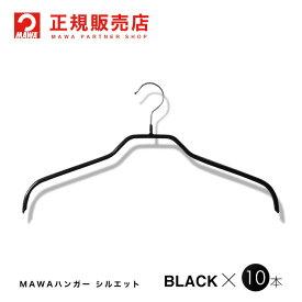 MAWAハンガー (マワハンガー) 【3210-5】 レディースハンガー 10本セット [ブラック] シルエット41F あす楽 まとめ買い[正規販売店]