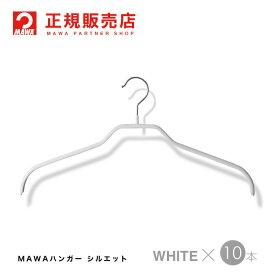 MAWAハンガー(マワハンガー) 【3210-6】 レディースハンガー10本セット [ホワイト] シルエット 41F あす楽 まとめ買い[正規販売店]