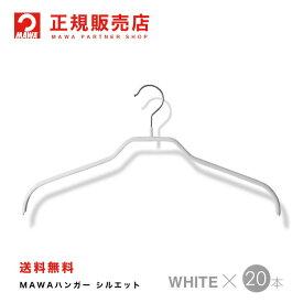 MAWAハンガー(マワハンガー) 【3210-6】 レディースハンガー [ホワイト] 20本セット シルエット 41F あす楽 まとめ買い[正規販売店]* キャッシュレス5%ポイント還元