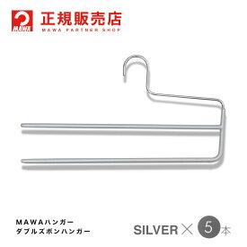 MAWAハンガー(マワハンガー) 【2200-15】 マワハンガー ダブルズボンハンガーKH2 5本セット [シルバー] まとめ買い[正規販売店]