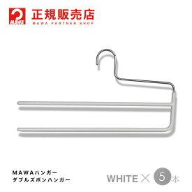 MAWAハンガー(マワハンガー) 【2200-6】 マワハンガー ダブルズボンハンガーKH2 5本セット [ホワイト] まとめ買い[正規販売店]