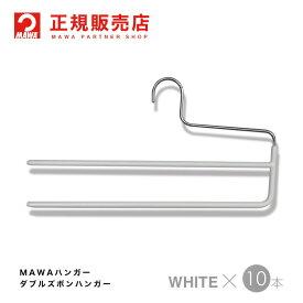 MAWAハンガー(マワハンガー) 【2200-6】 マワハンガー ダブルズボンハンガーKH2 10本セット [ホワイト] まとめ買い[正規販売店]