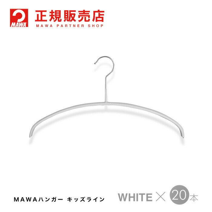 MAWAハンガー (マワハンガー) 【3130-6】 キッズライン 20本セット [ホワイト] エコノミック 36P あす楽 まとめ買い[正規販売店]