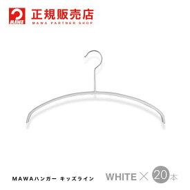 MAWAハンガー (マワハンガー) 【3130-6】 レディースライン 20本セット [ホワイト] エコノミック 36P あす楽 まとめ買い[正規販売店] キャッシュレス5%ポイント還元